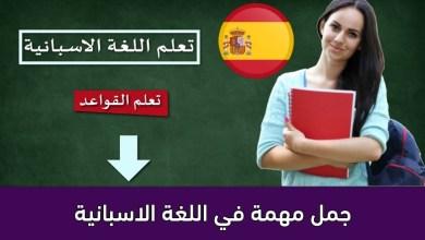 جمل مهمة في اللغة الاسبانية
