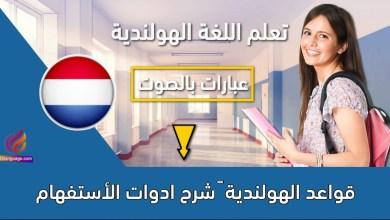 قواعد الهولندية – شرح ادوات الأستفهام