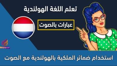 استخدام ضمائر الملكية بالهولندية مع الصوت