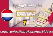محادثةقصيرةمهمةبالهولنديةمع الصوت