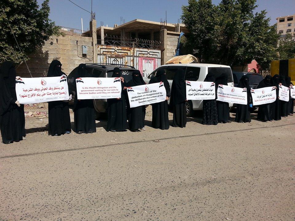 أمهات المختطفين تنظم وقفة أمام مكتب المبعوث الأممي وتحمل المجتمع الدولي مسؤولية حياة أبنائها