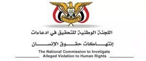 لجنة التحقيق الوطنية ترصد 939 واقعة انتهاك ارتكبتها المليشيا