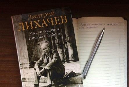 Публикуем фрагмент книги «Письма о добром и прекрасном» академика Дмитрия Сергеевича Лихачёва