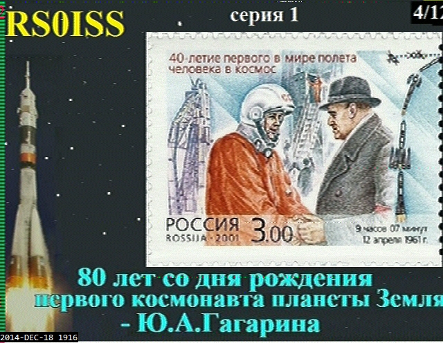 Russian ARISS team members activated SSTV from the International Space Station (ISS)