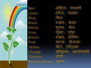 Sanskrit Names of Colors (Colours)
