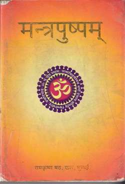 Best Book for Sanskrit Prayers and Mantras