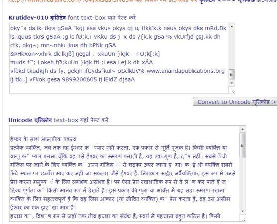 Converted to Univode Hindi
