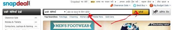 Snapdeal Hindi