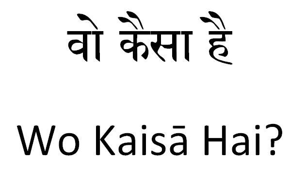Hindi for He