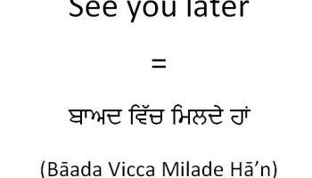 Parjai meaning in Punjabi