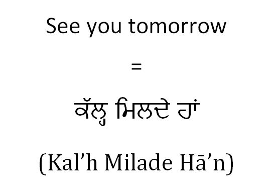 How to say see you tomorrow in Punjabi |