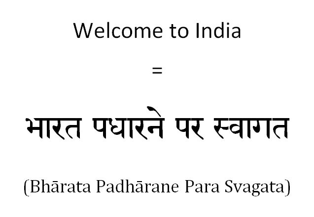How to say welcome to India in Hindi
