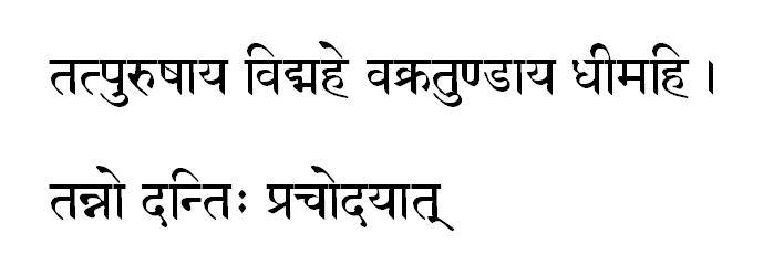 Ganesh-Gayatri-in-Sanskrit
