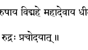 Garuda Gayatri in Sanskrit and English with Swara marks |