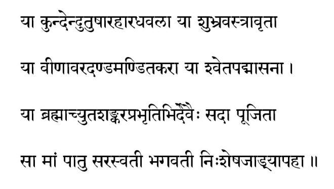Saraswati-Stotaram