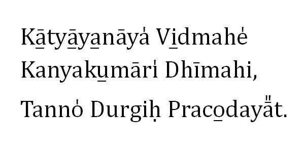 Durga-Gayatri-Mantra-in-English-with-swara-marks