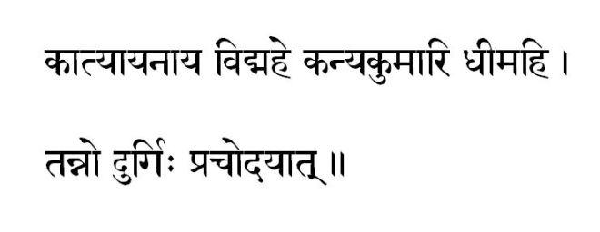 Durga-Gayatri-Mantra-in-Sanskrit