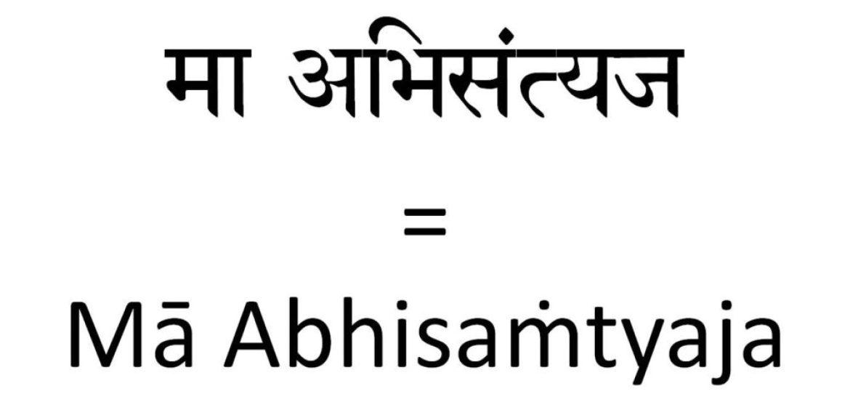 Sanskrit Tattoo