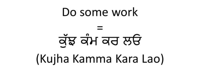 Do some work in Punjabi respect