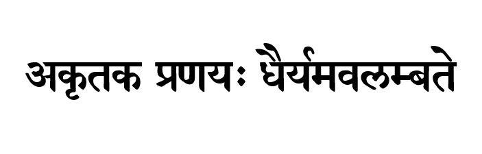 True Love takes courage Sanskrit Tattoo
