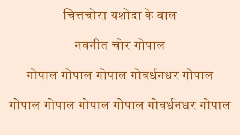 Bhajan Lyrics of Chitachora yasoda ke bal