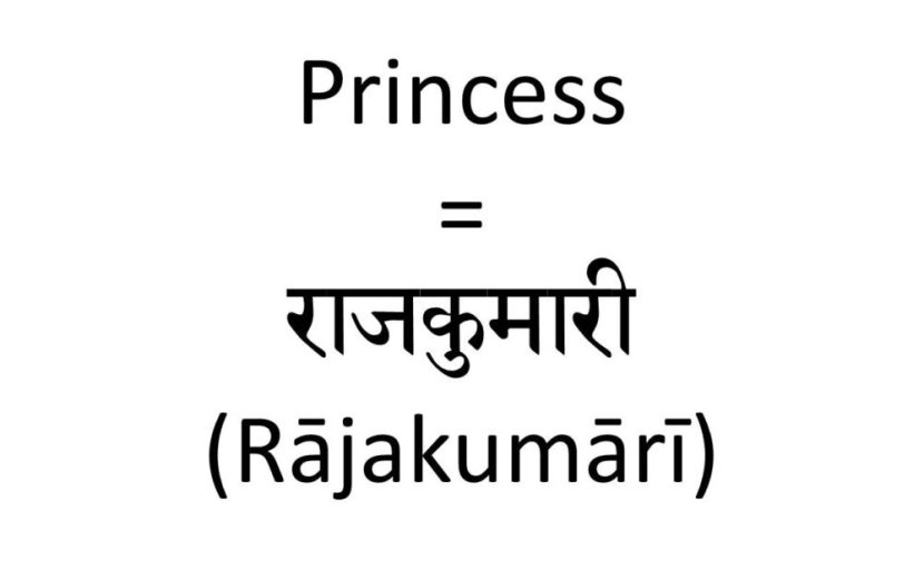 How to say princess in Hindi