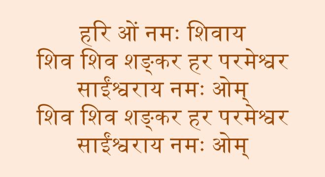 Sai Bhajan Lyrics