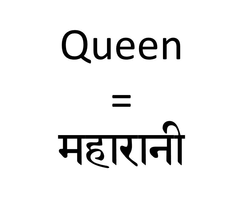 How to say queen in Hindi