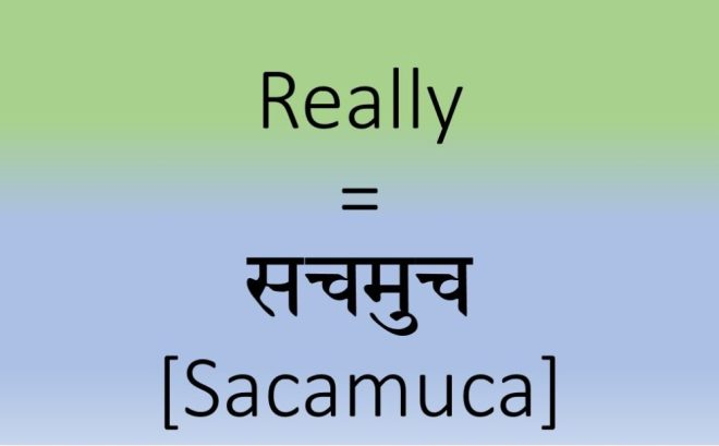 How to say really in Hindi