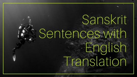 Sanskrit Sentences with English Translation