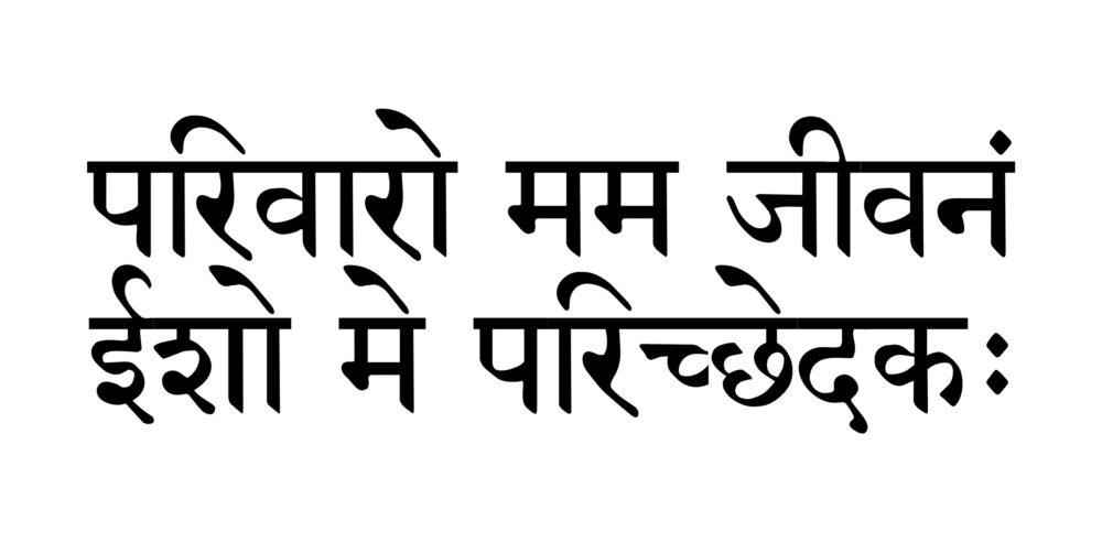 Sanskrit tattoos sanskrit tattoo translation of the phrase family is my life god is my judge buycottarizona