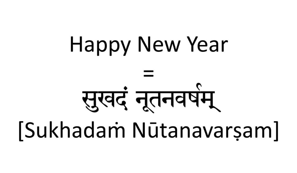How to say Happy New Year in Sanskrit |