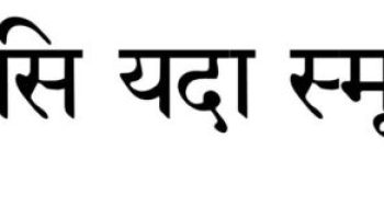 Sanskrit tattoos and meanings |