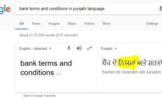Error in Google Translate