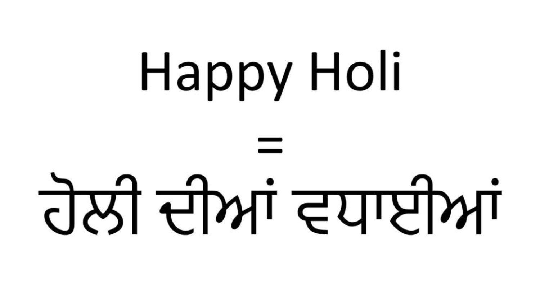 How to say Happy Holi in Punjabi