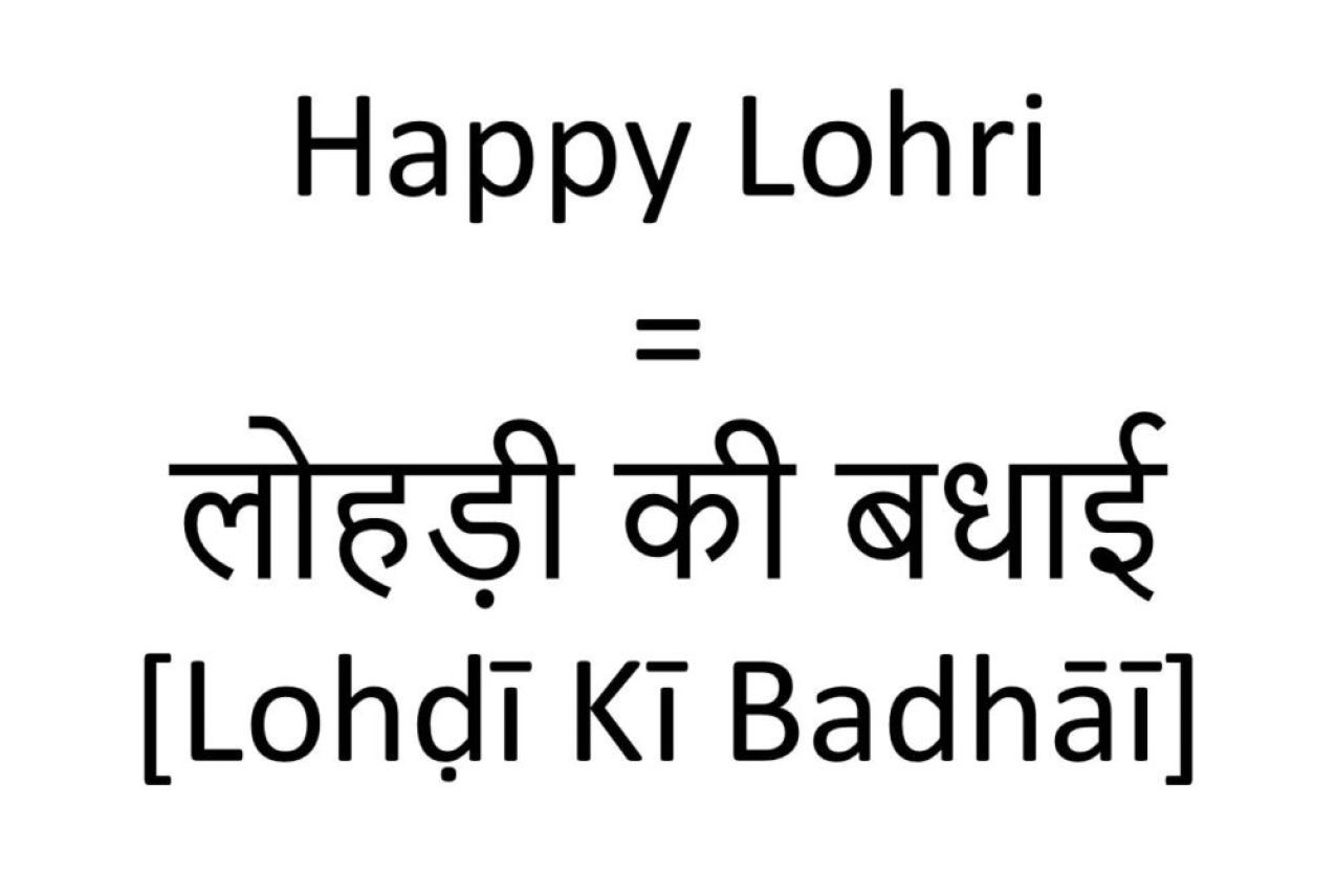 How to say Happy Lohri in Hindi