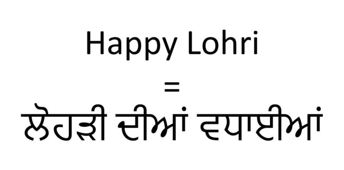 How to say Happy Lohri in Punjabi