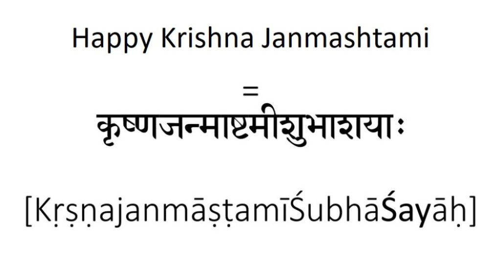 How to say happy Krishna Janmashtami in Sanskrit