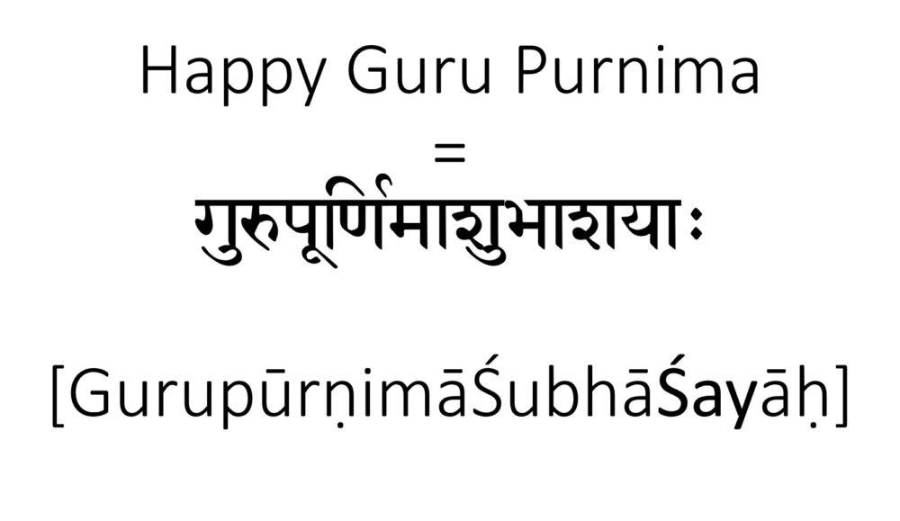 How To Say Happy Guru Purnima In Sanskrit