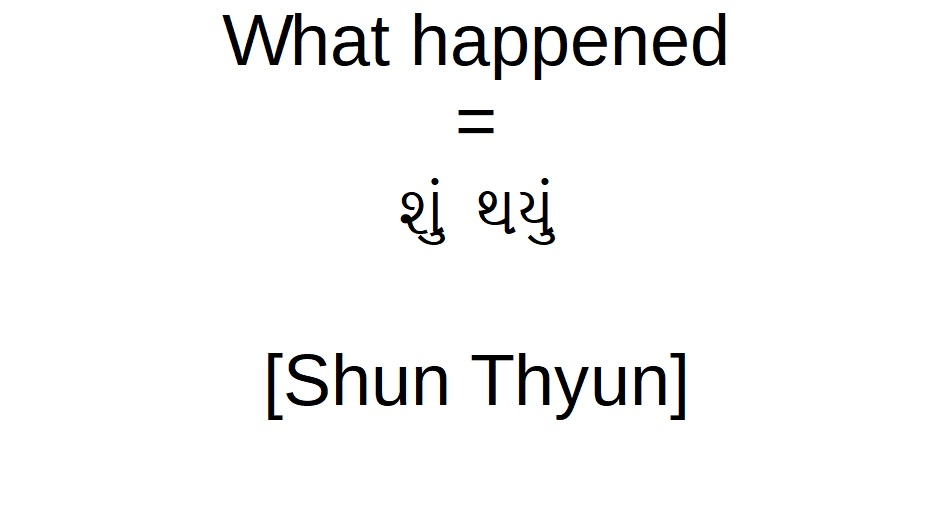 How to say what happened in Gujarati