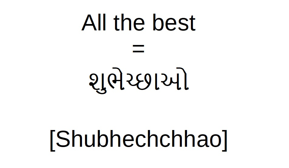 How to say all the best in Gujarati