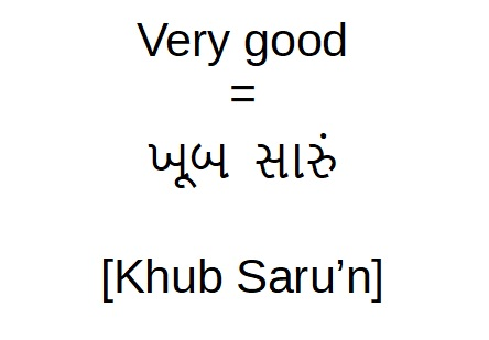 How to say very good in Gujarati