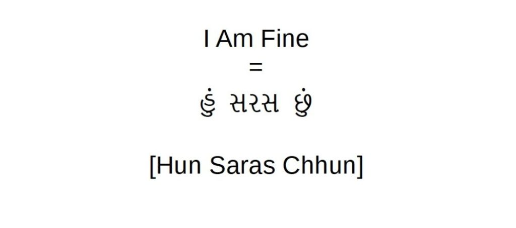 How to say I am fine in Gujarati