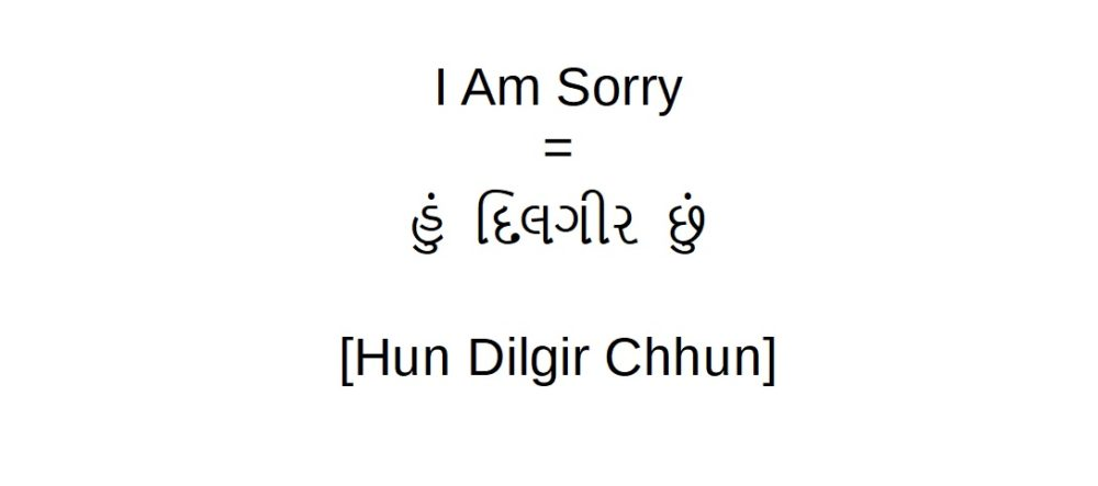 How to say I am sorry in Gujarati