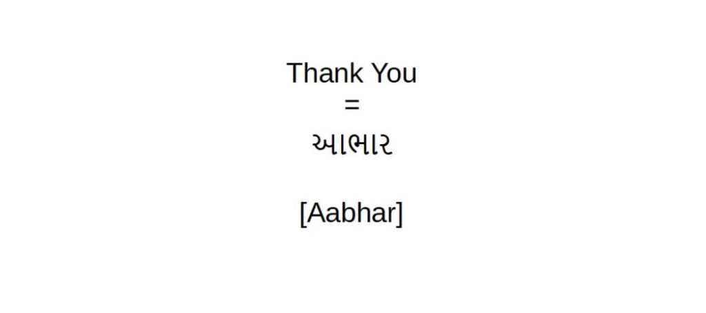 How to say thank you in Gujarati