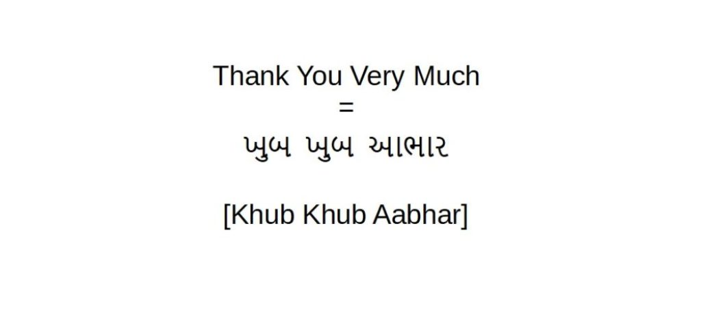 How to say thank you very much in Gujarati