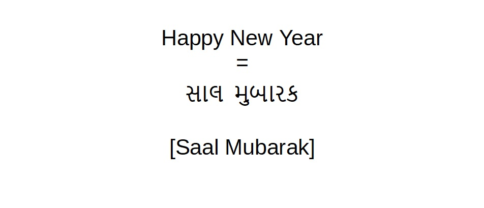 How-toHow to say Happy New Year in Gujarati