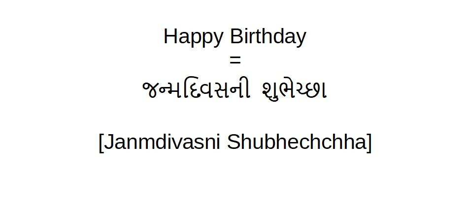 How to say Happy birthday in Gujarati