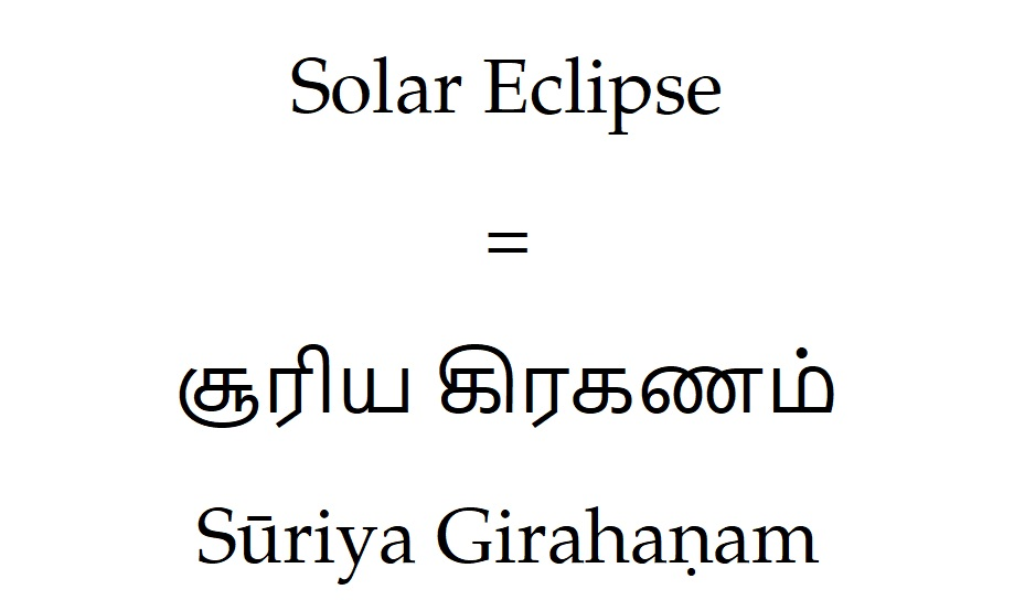 What-is-Solar-Eclipse-called-in-Tamil