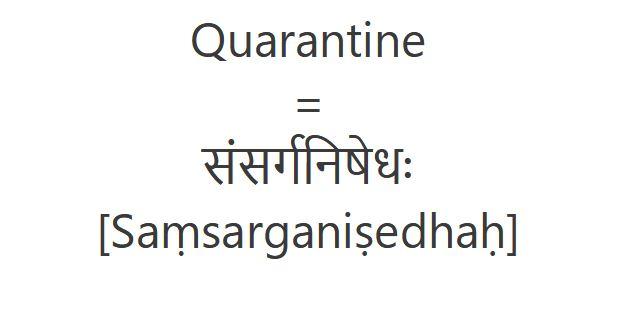 Quarantine-Meaning-in-Sanskrit
